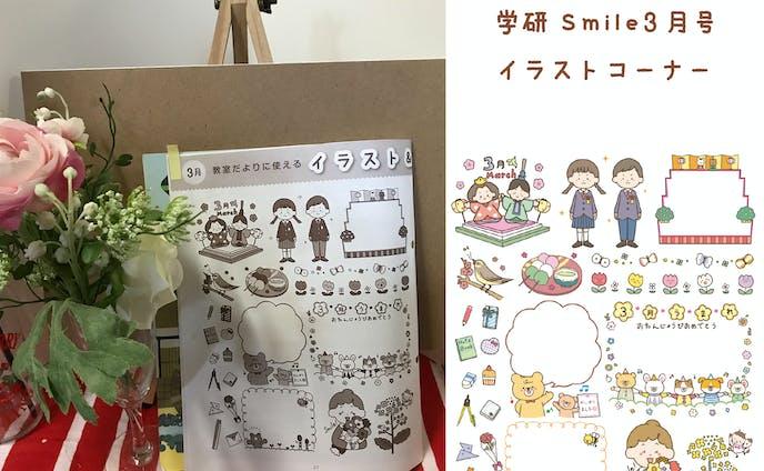 学研『Smile3月号』イラストコーナー