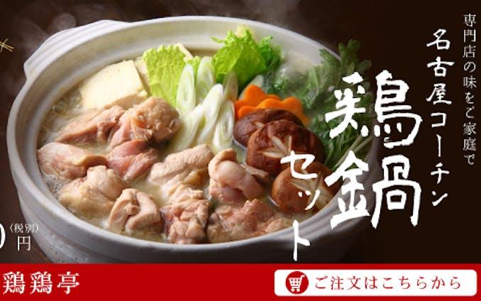 鶏料理専門店 お歳暮(鶏鍋セット)