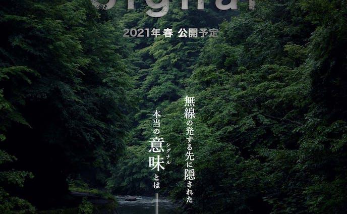 映画Signal フライヤー