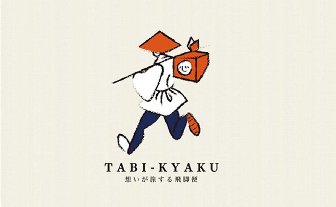 TABI-KYAKU様 Webサイト
