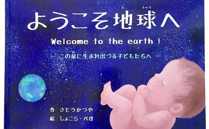 『ようこそ地球へ』