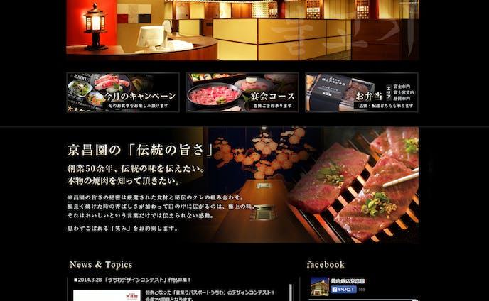 京昌園 WEBサイトデザイン