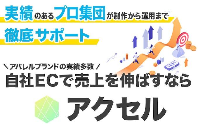 ECサイトの売上サポート事業のバナー