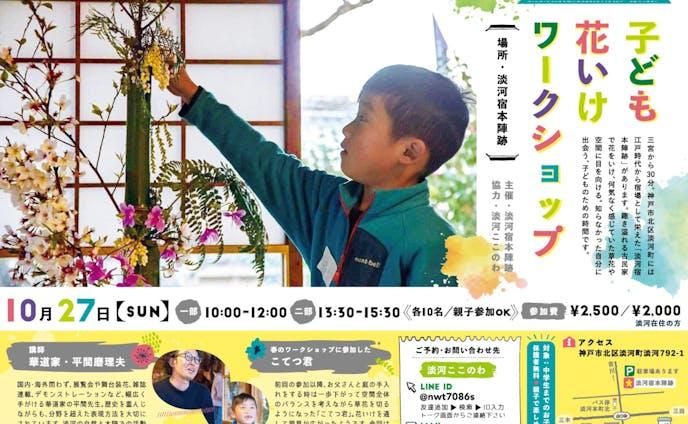 【子ども向けイベントチラシ・フライヤー】ワークショップ