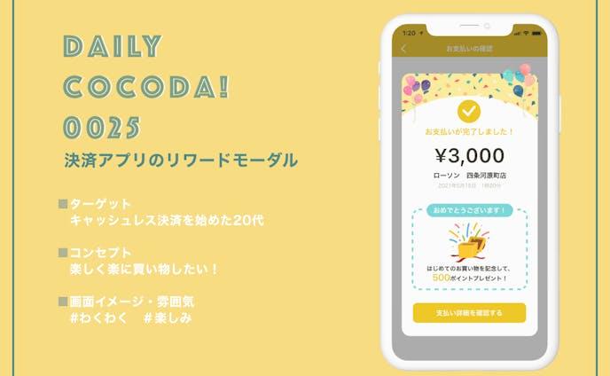 DailyCocoda! #25 決済アプリのリワードモーダル