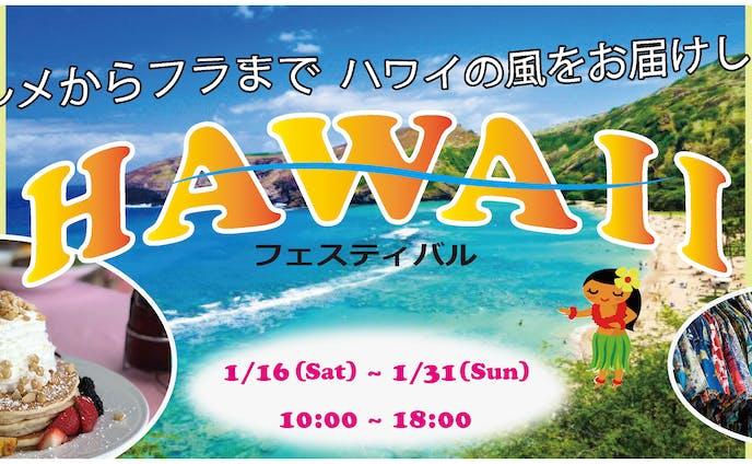 ハワイイベント 集客パネル