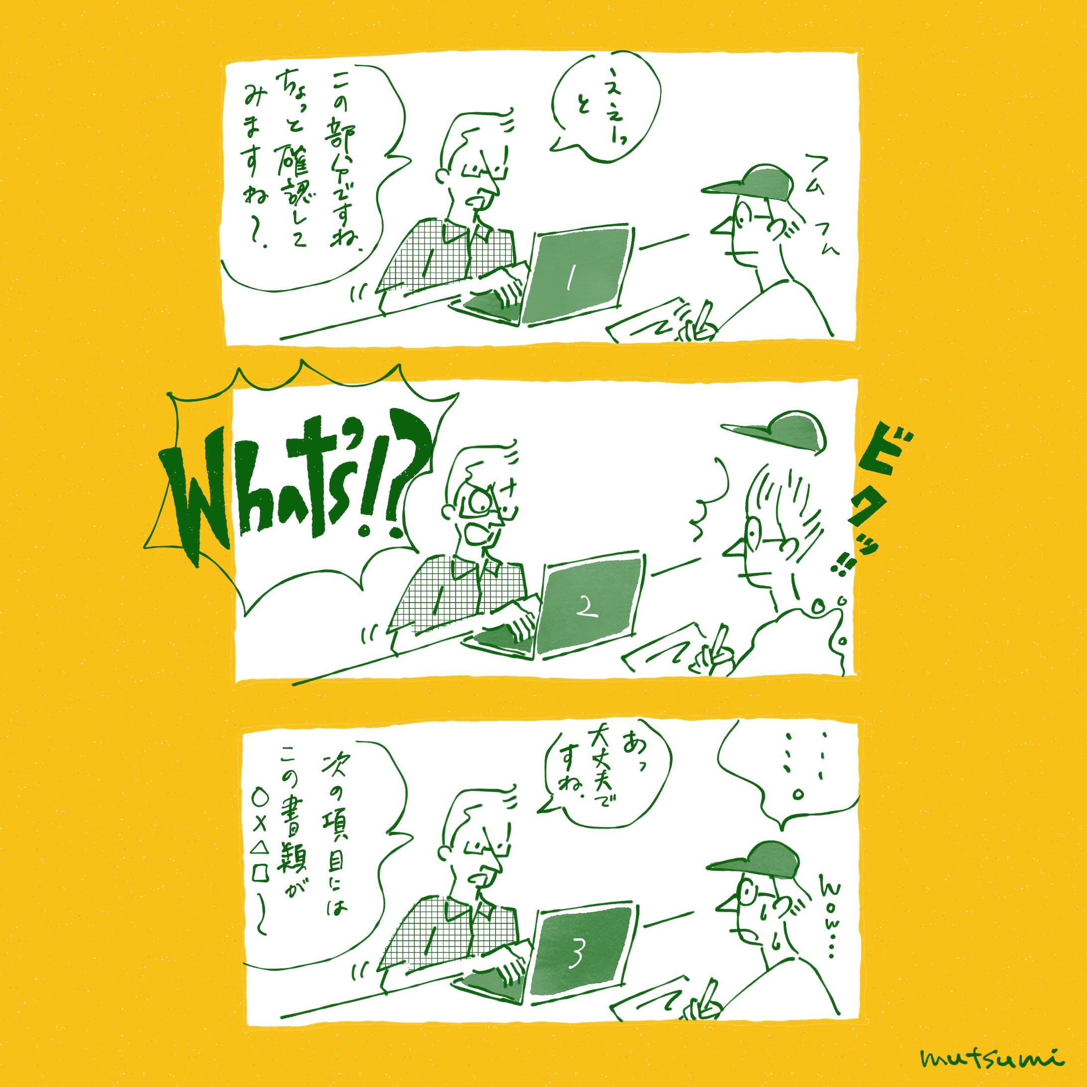 【絵日記】2021.08-6