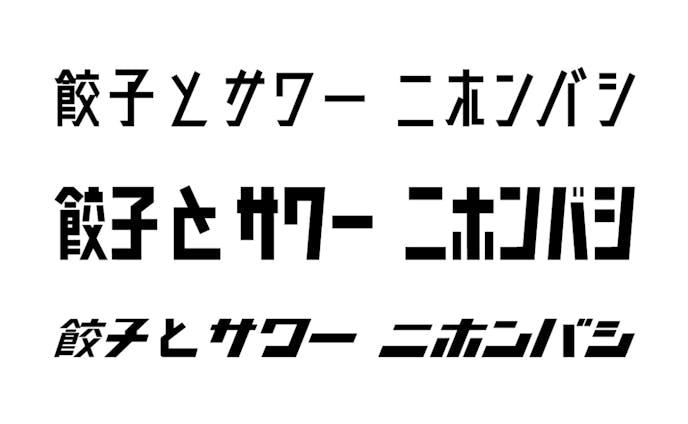 【ロゴ】餃子とサワー ニホンバシ 様ロゴ