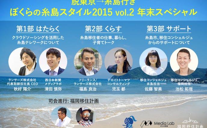 ぼくらの糸島スタイル2015 vol.2 年末スペシャル
