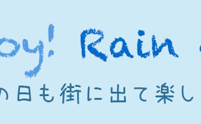 rain days バナー