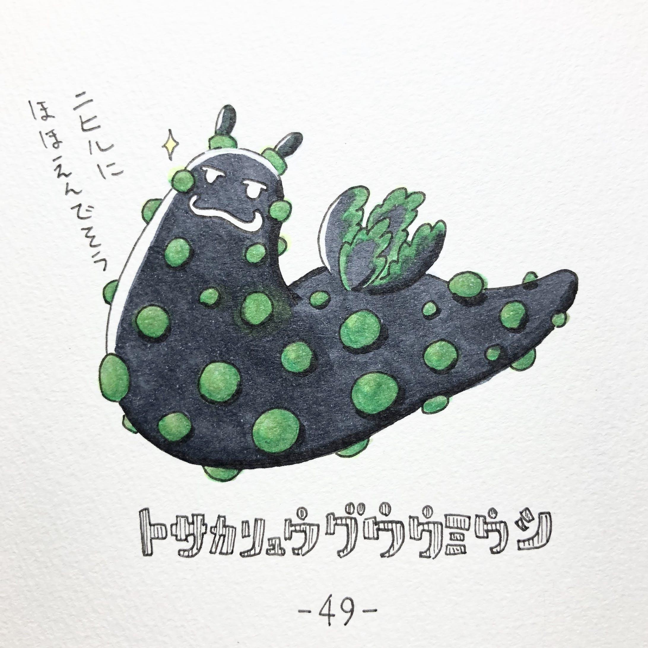 #毎日ゆるかわウミウシ(15〜60)-37