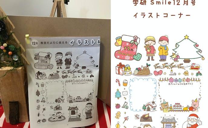 学研『Smile12月号』イラストコーナー