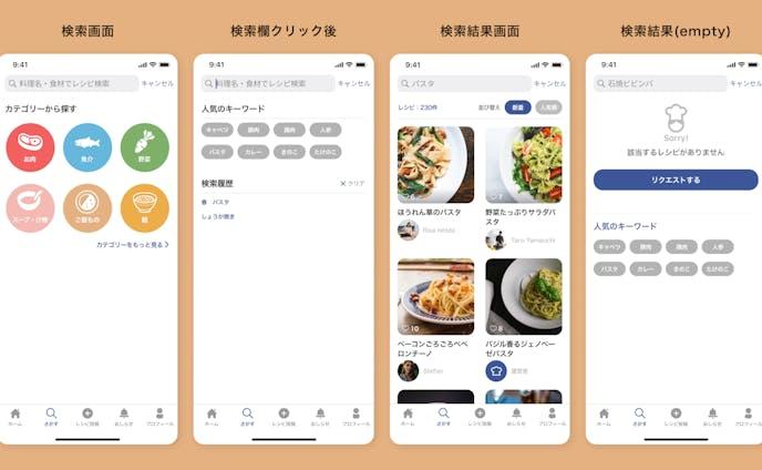 【課題】料理レシピアプリの検索画面デザイン