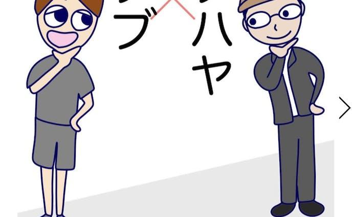 イケハヤ&マナブ対談Kindle表紙デザイン