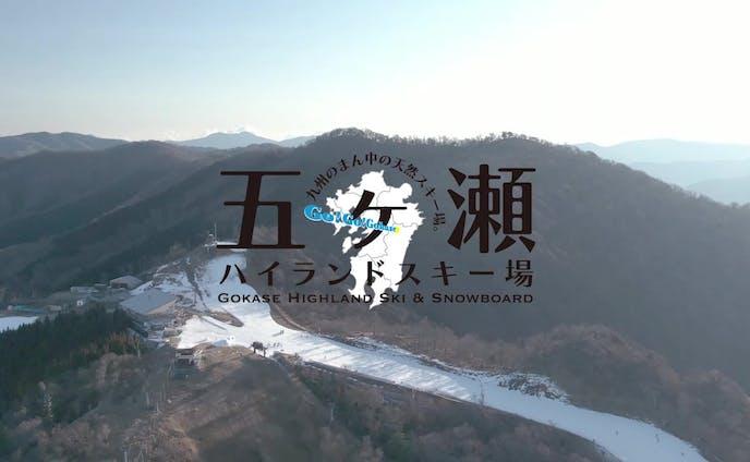五ヶ瀬ハイランドスキー場様 WEBムービー(2021)