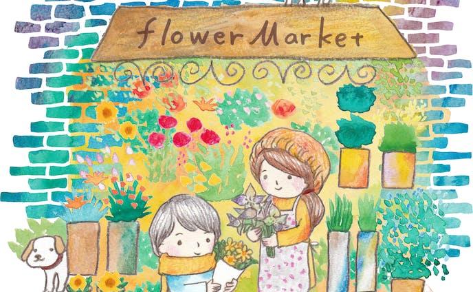花を選ぶ楽しみ
