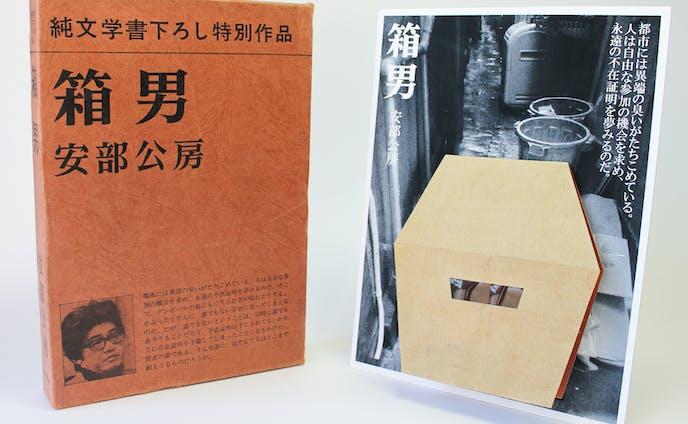 ポップアップカード「箱男」
