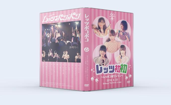 レッツポコポコ DVD-R「レッツ初初レッポコ初ワンマン〜〜」