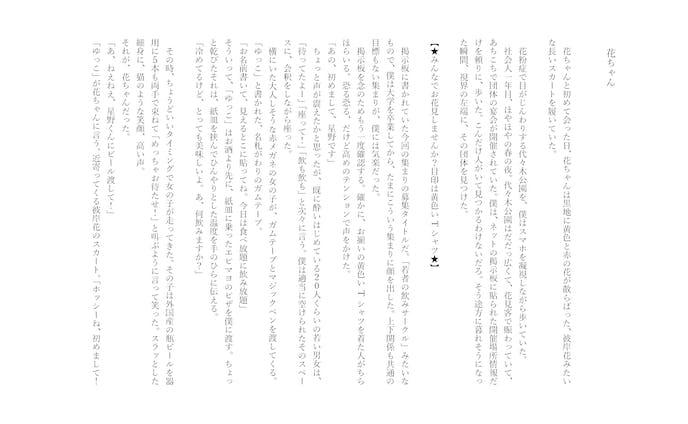 『花ちゃん』@講談社コンテスト