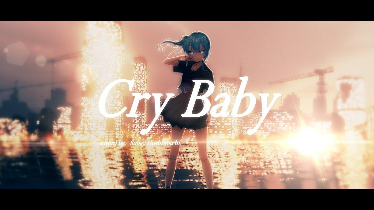 Cry Baby / 星街すいせい(Cover)