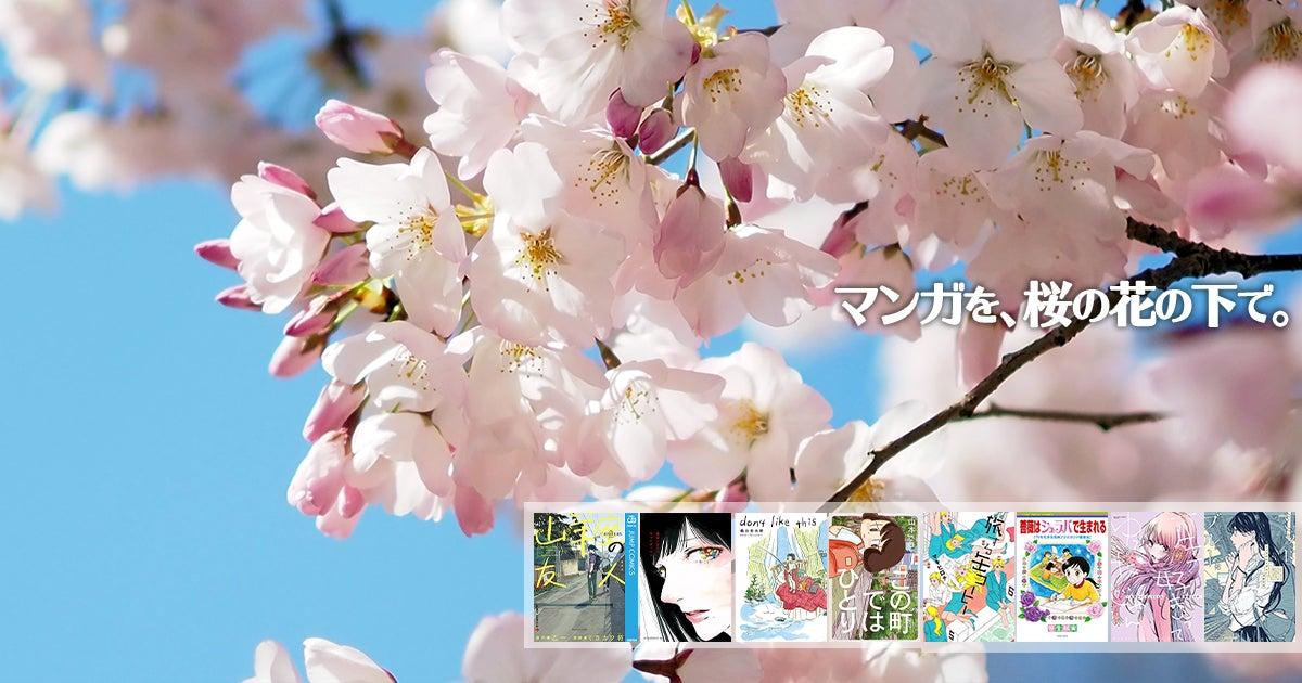 【マンガとお花見】1巻で完結する!お花見のお供にぴったりなマンガ8選   アル