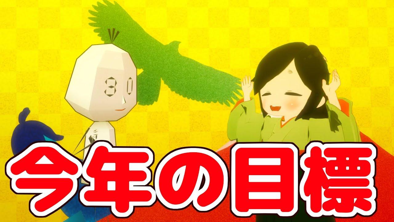 和音マコさんに喋って(以下略)12【新年のご挨拶2021】