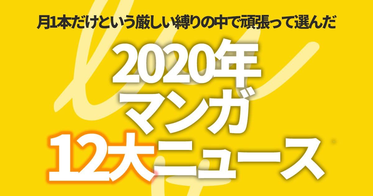 【 #マンガ12大ニュース】2020年マンガ界を湧かせたニュースを振り返ろう! | アル