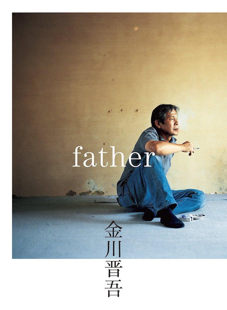書籍編集 金川晋吾『father』