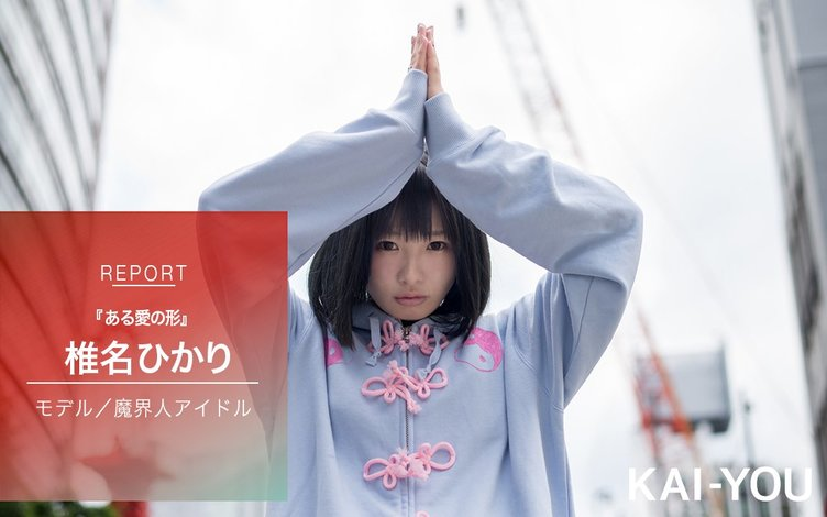 椎名ひかり/ぴかりんインタビュー 噛対応、土下座、踏み付け…ある愛の形 - KAI-YOU.net
