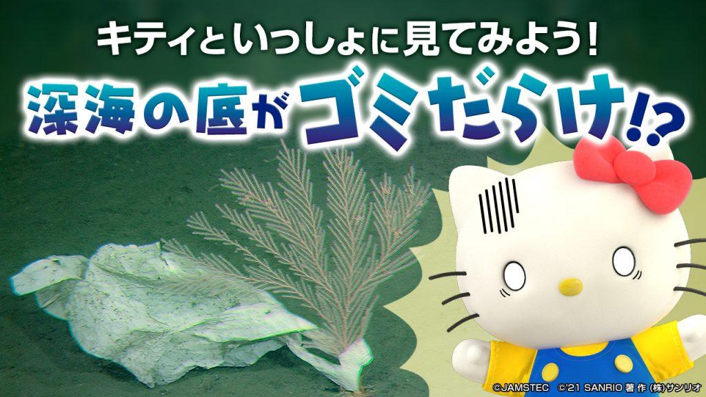 【ハローキティと学ぶSDGs】深海が大変!!キティが海洋技術機関「JAMSTEC」を取材 | KawaiiCharactersJapan【かわいいキャラクターズジャパン】