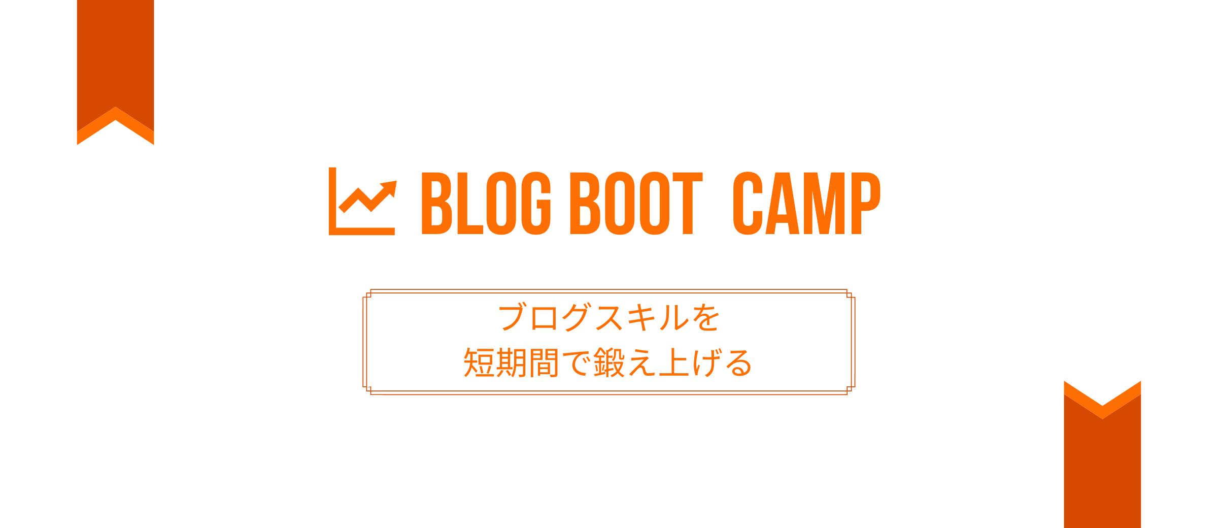 ブログ専門メディア「ブログブートキャンプ」
