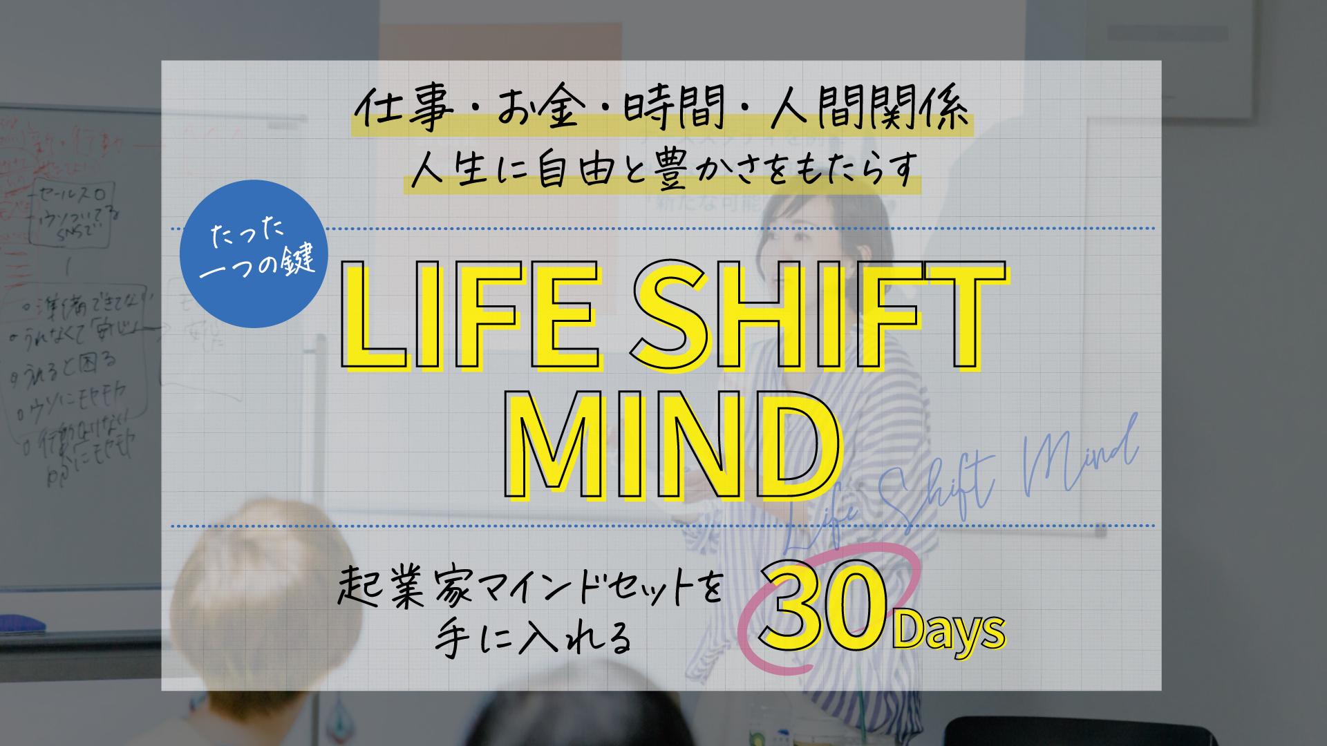 LIFE SHIFT MIND