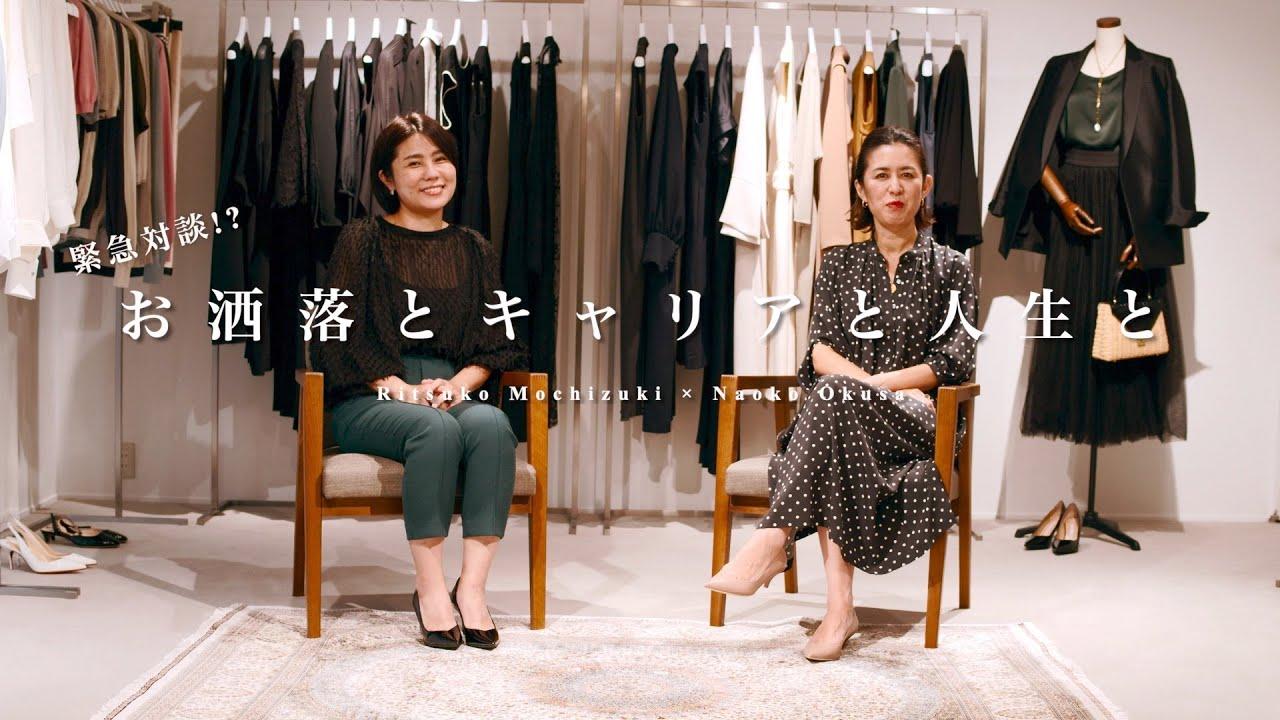 【Interview】望月律子×大草直子 お洒落とキャリアと人生と