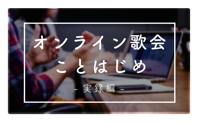 オンライン歌会ことはじめ / 実録編   蓼食う本の虫