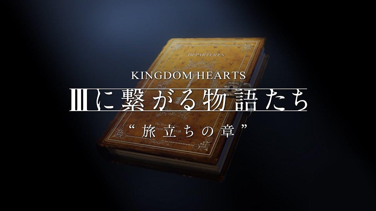KINGDOM HEARTS -「IIIに繋がる物語たち」