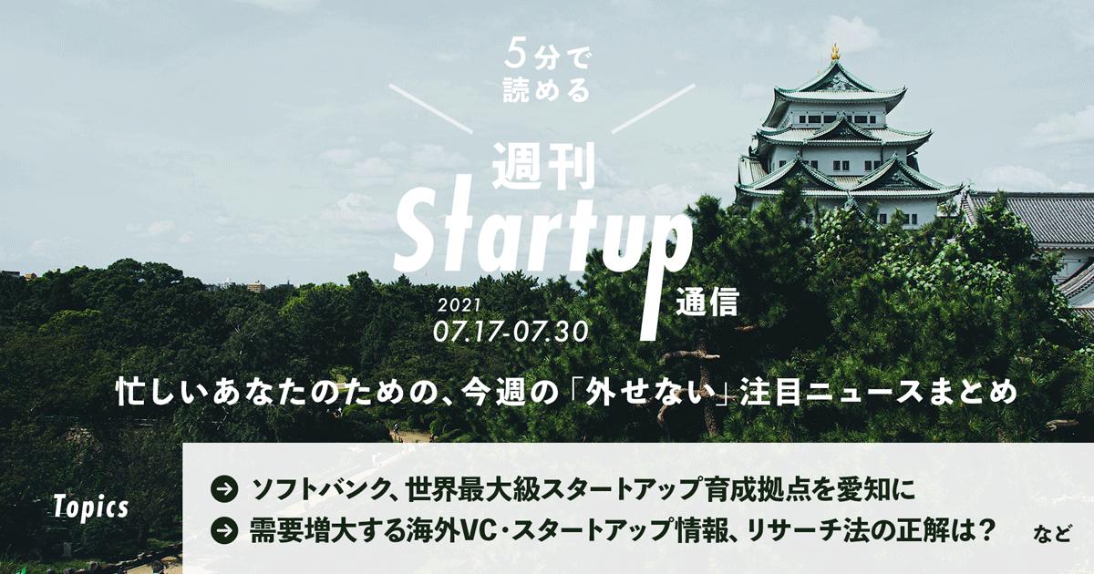 名古屋のスタートアップ熱、世界レベルへ──5分で今週の注目ニュースをまとめ読み【連載 週刊スタートアップ通信──5分で今週の注目ニュースをまとめ読み】| FastGrow