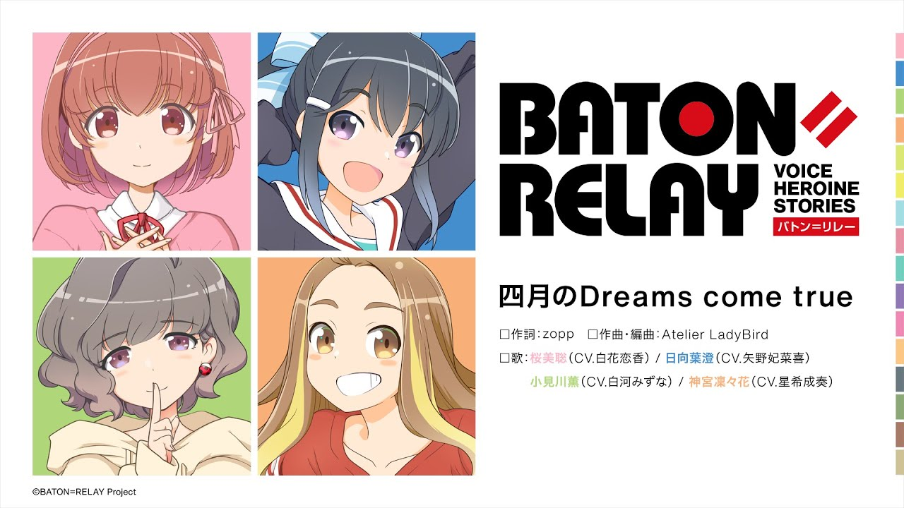 【試聴動画】四月のDreams come true【BATON=RELAY】