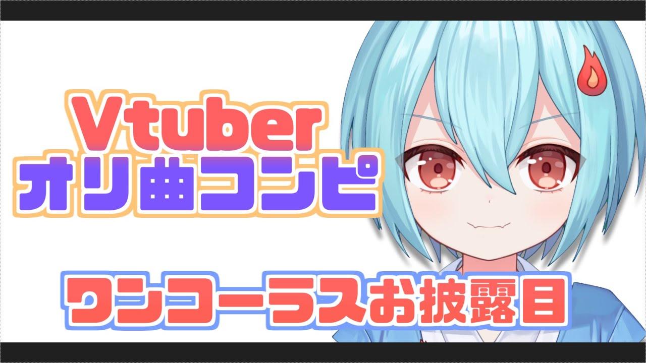 【Vtuberオリ曲コンピ】 先行公開!!届け!僕のオリジナル曲!【火ノ乃たま】