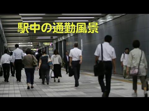 『駅中の通勤風景』