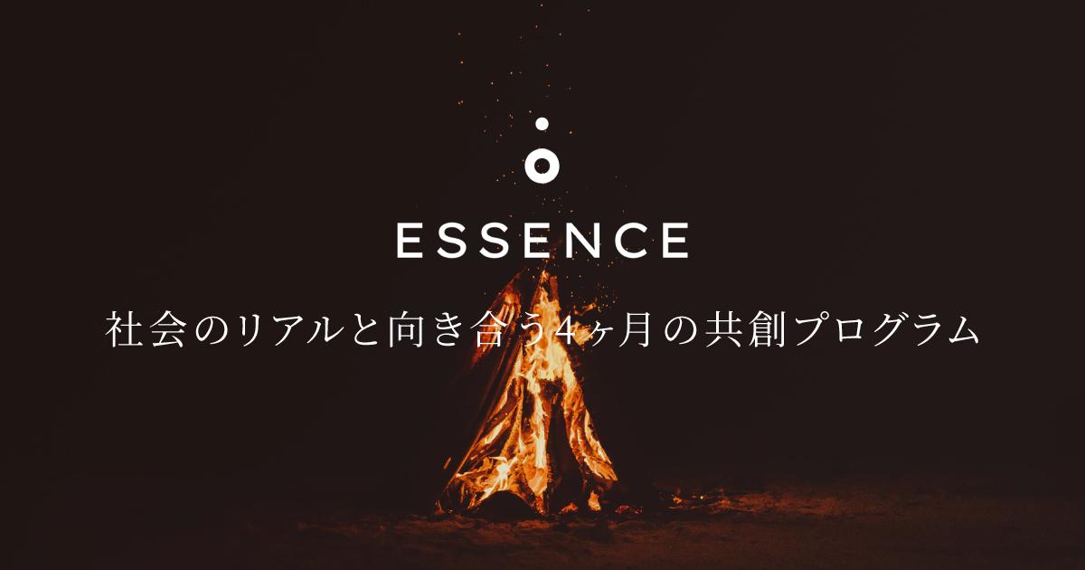 ESSENCE LP制作
