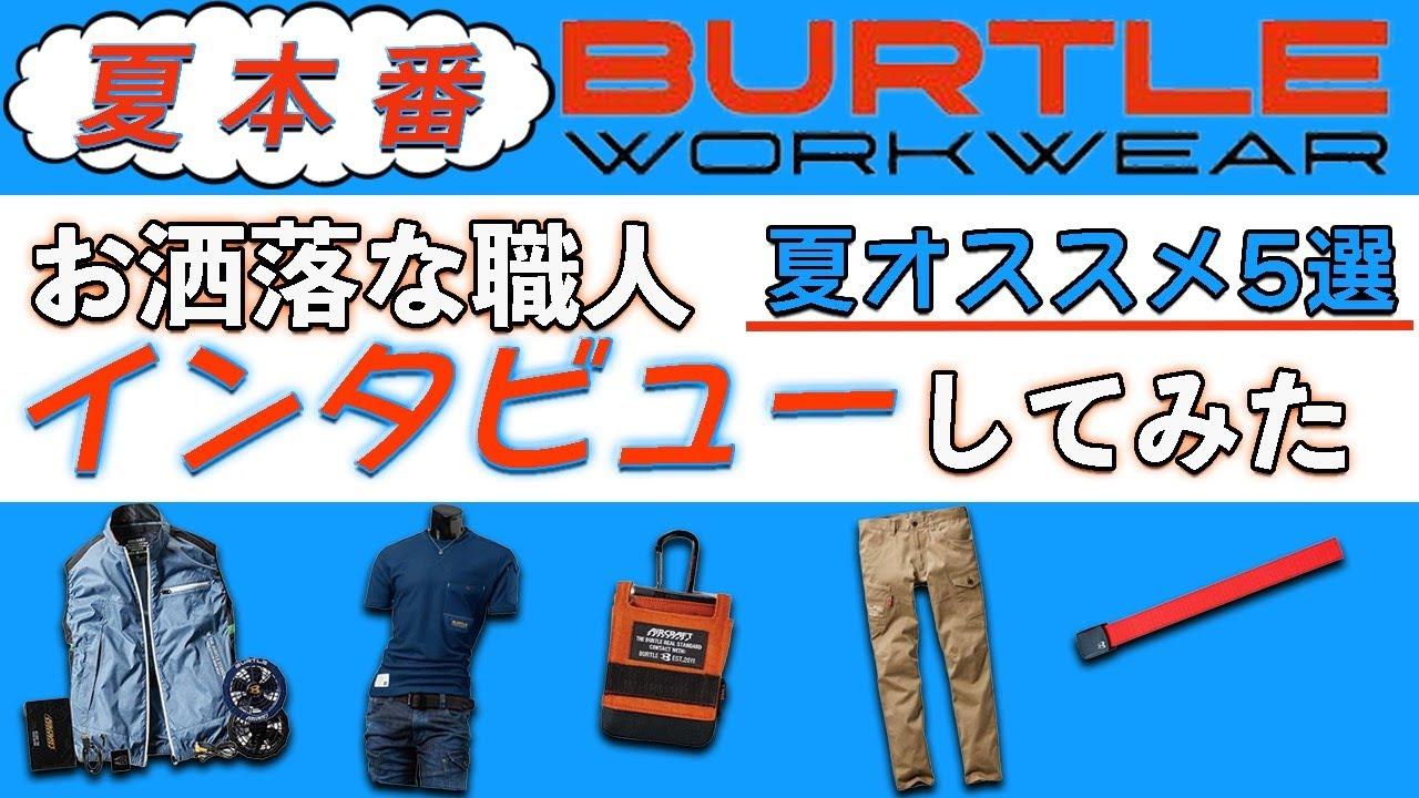 【空調服】お洒落なBURTLEの職人をインタビュー!夏を乗り切る素敵なアイテムの5点紹介!!