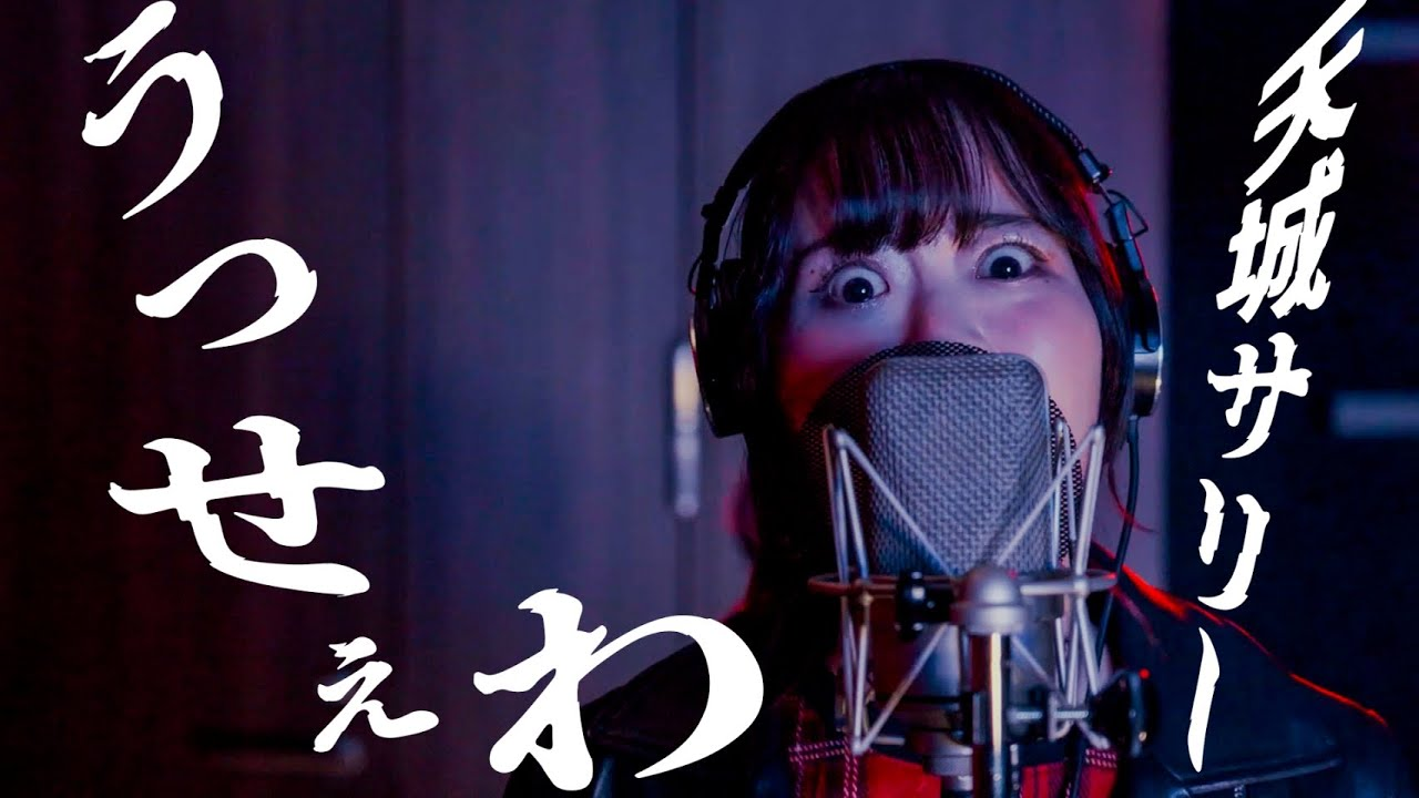 【Ado】うっせぇわ/天城サリー【声優アイドル歌ってみた】