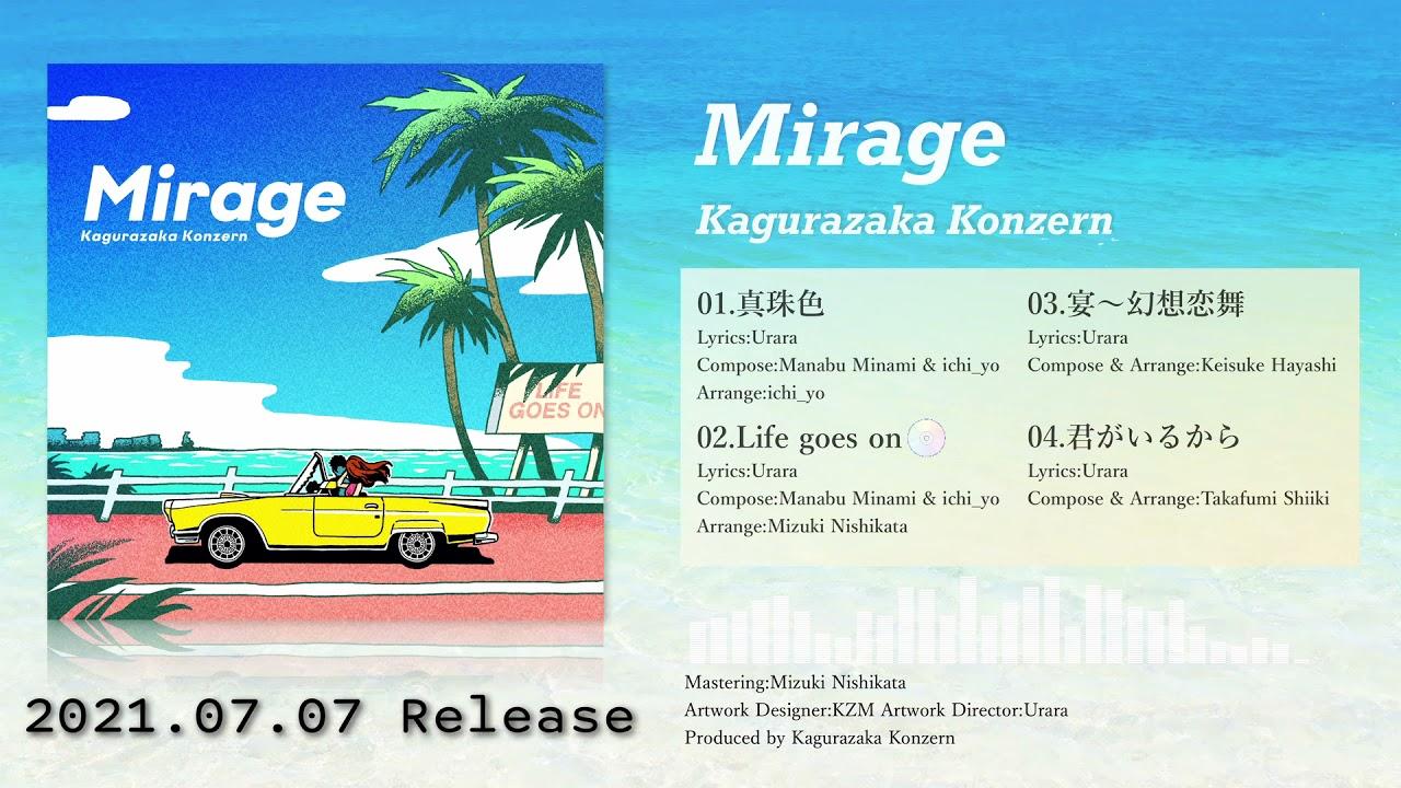神楽坂財閥 New EP「Mirage」Trailer