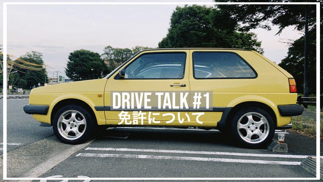 tokyo  basic car club様 【Drive Talk#1】免許について(ゴルフ2でドライブしながらダラダラ話すよ)