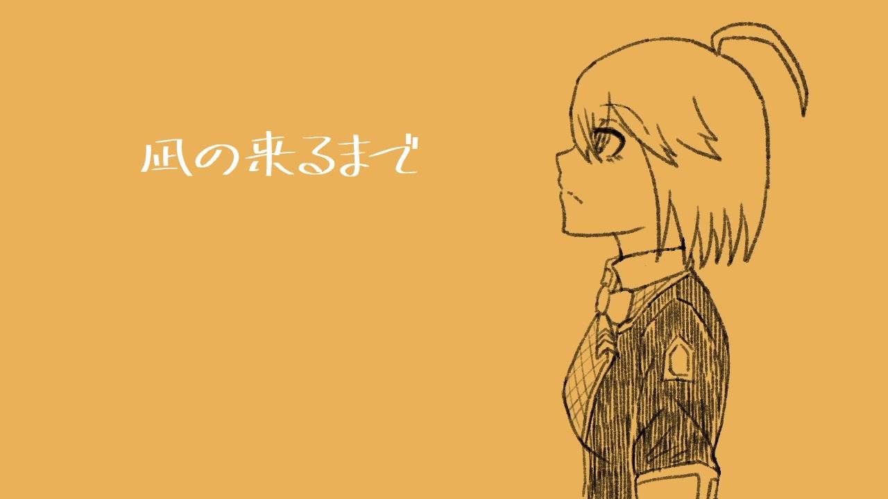 『凪の来るまで』