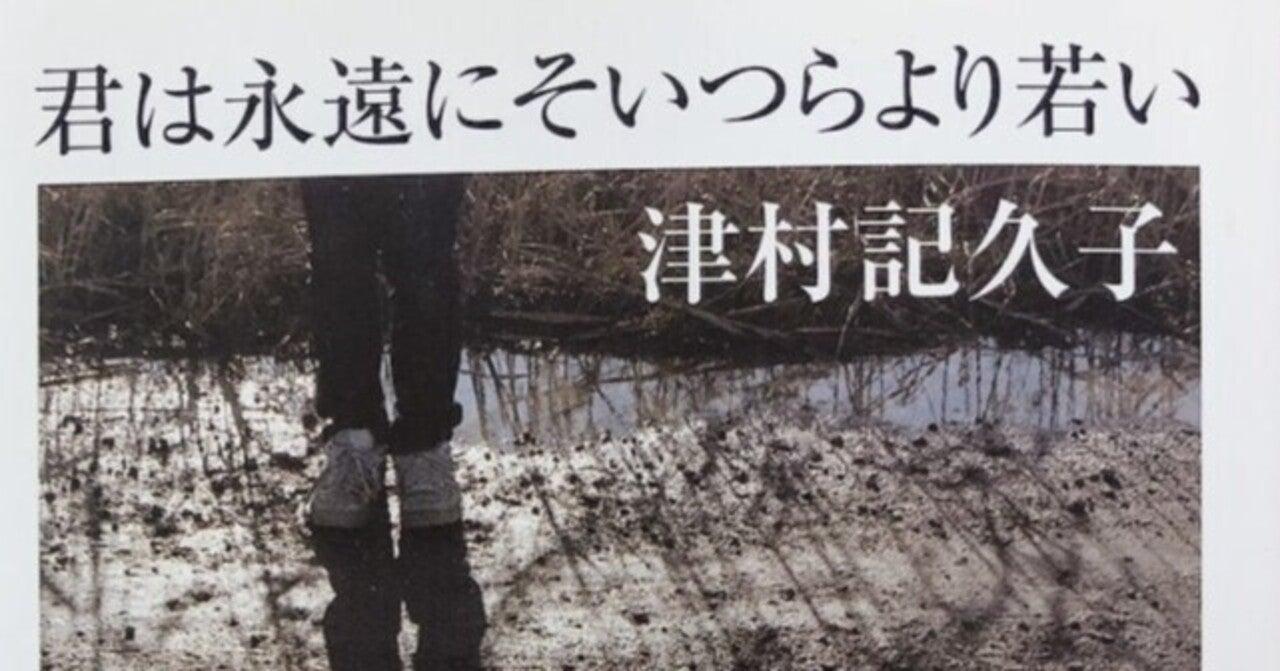 暴力と弱さに立ち向かう――津村記久子『君は永遠にそいつらより若い』を読む 柳ヶ瀬舞 note