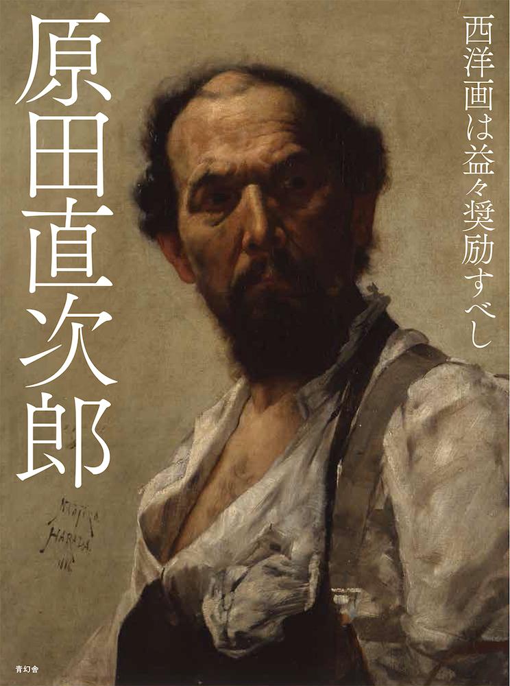 図録編集 『原田直次郎 西洋画は益々奨励すべし』