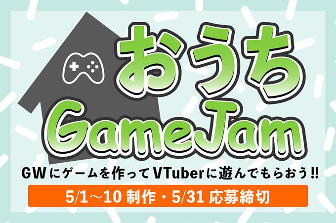 おうちGameJam、試遊VTuber10名を一挙紹介! 6月30日までにゲーム実況動画・生放送を公開   PANORA