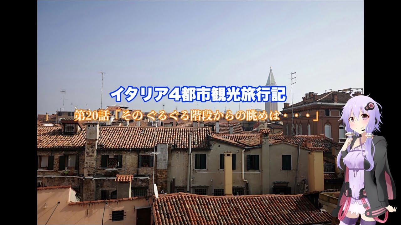 イタリア4都市観光旅行記 第20話「その ぐるぐる階段からの眺めは・・・」