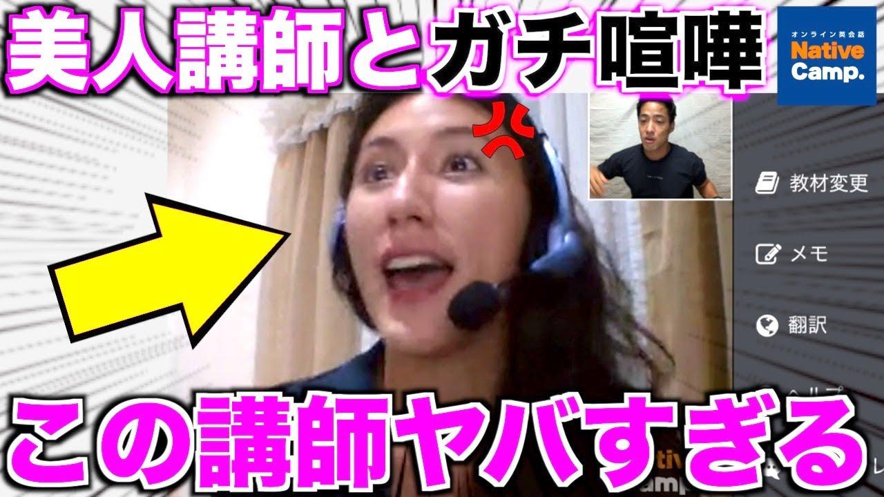 オンライン英会話の美人講師とガチ喧嘩でヤバい展開に…!!